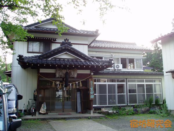 生田坊(山形県・出羽三山)