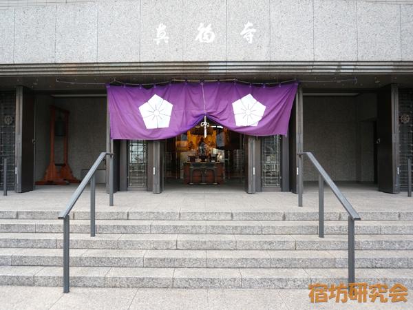 真福寺(東京都港区)