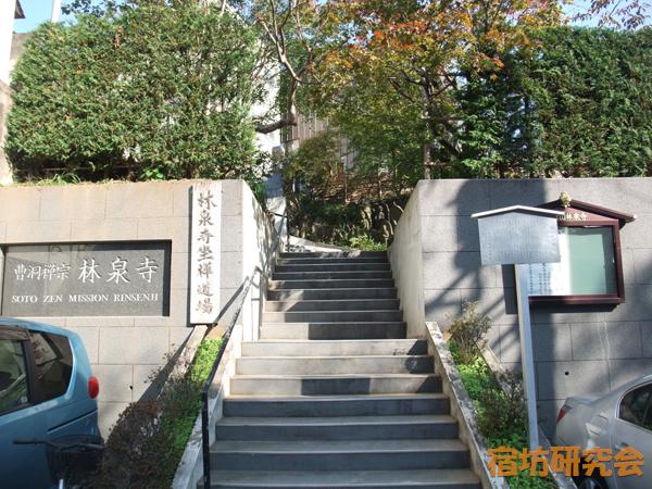 林泉寺(東京都文京区)