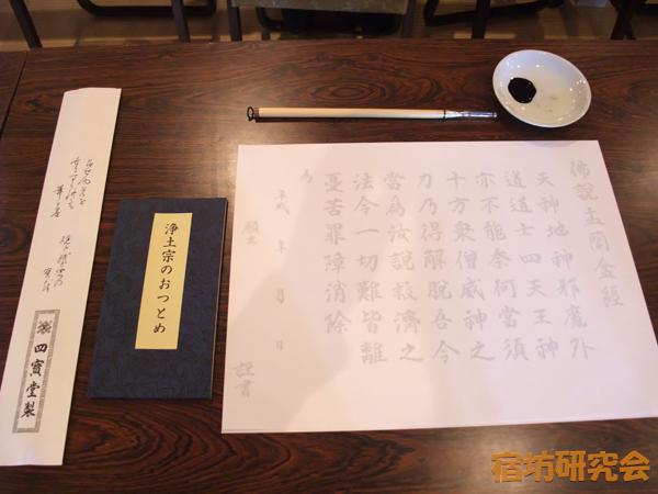 増上寺の写経用紙