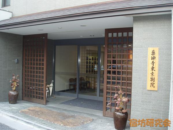 薬師寺東京別院(東京都品川区)