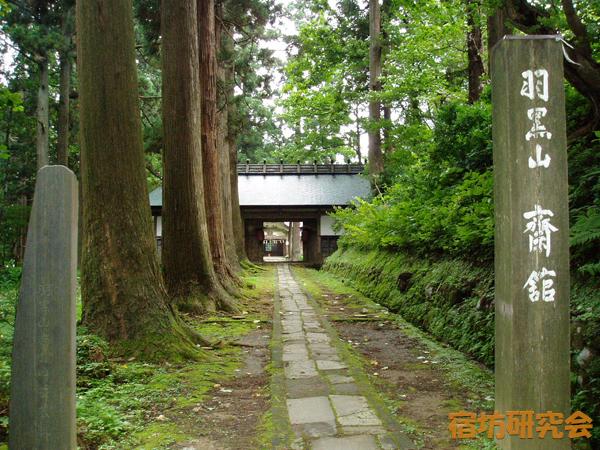 羽黒山参籠所(斎館)(山形県・出羽三山)