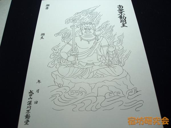 深川不動堂の写仏お手本