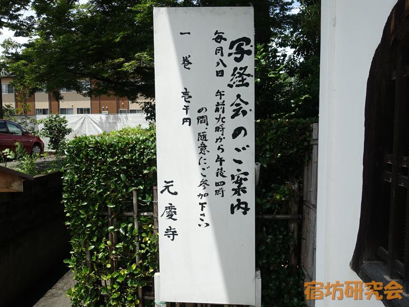 元慶寺の写経会案内