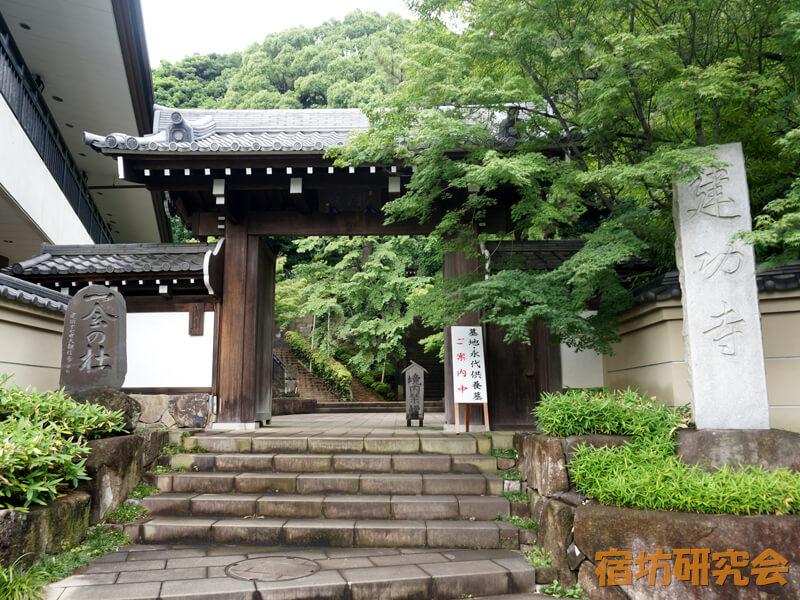 建功寺(神奈川県横浜市)
