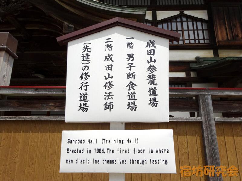 成田山新勝寺の断食