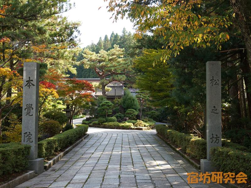 本覚院(和歌山県・高野山)