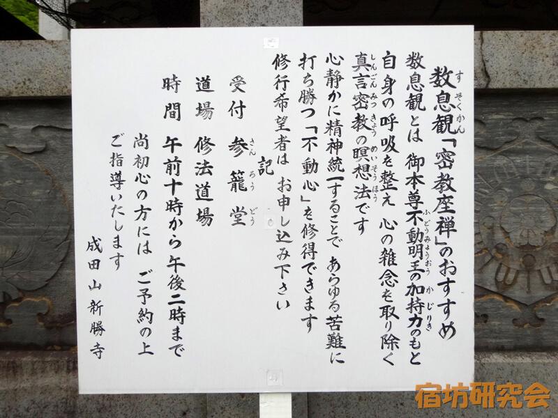 成田山新勝寺の数息観密教座禅