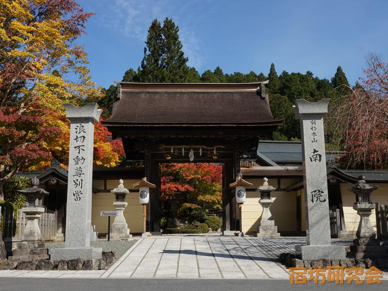 南院(和歌山県・高野山)