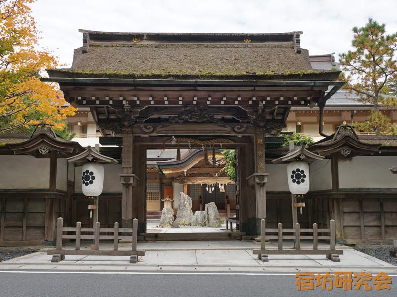 総持院(和歌山県・高野山)