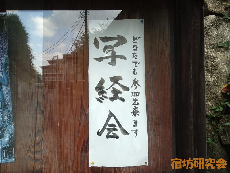 徳蔵院の写経会