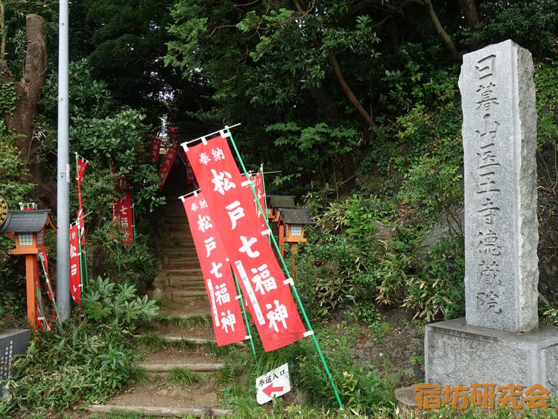 徳蔵院(千葉県松戸市 新八柱駅)