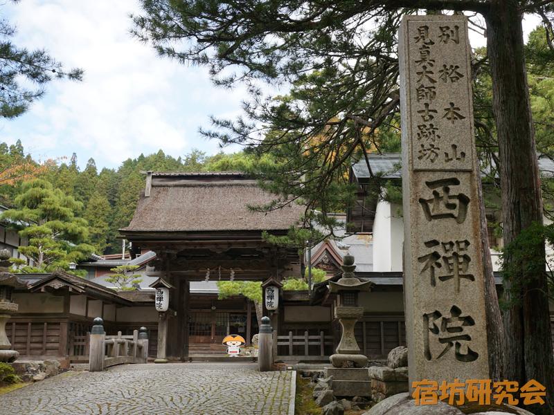 西禅院(和歌山県・高野山)