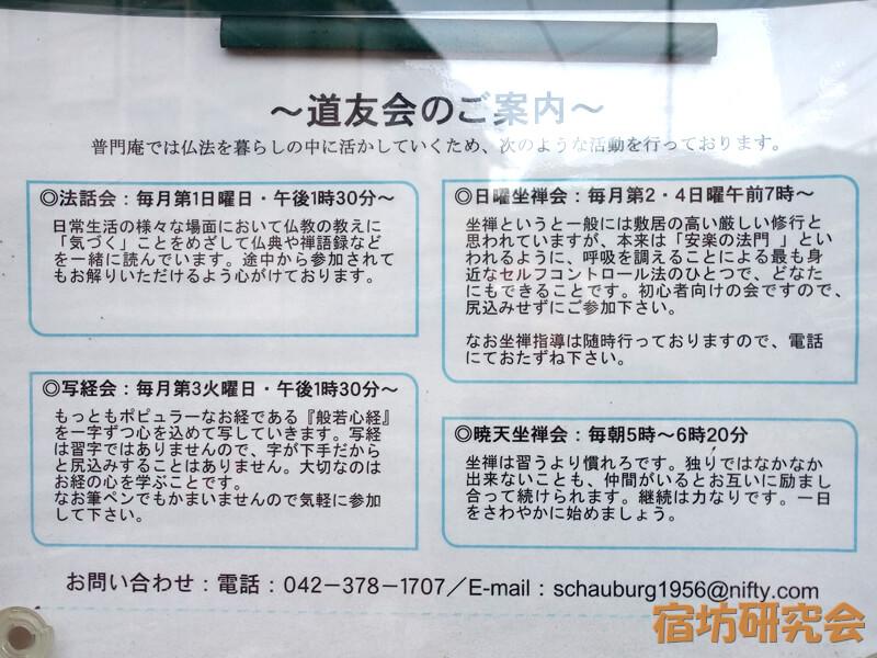 普門庵の坐禅・写経説明