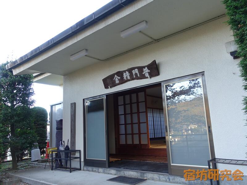 普門禅庵の普門精舎