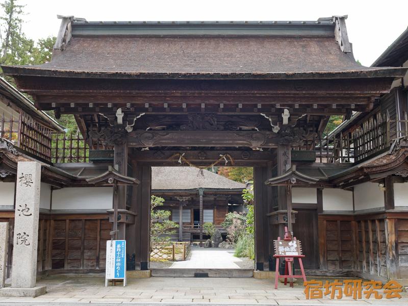 櫻池院(和歌山県・高野山)