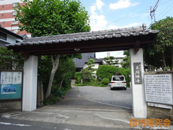 泰陽寺(熊本県熊本市)