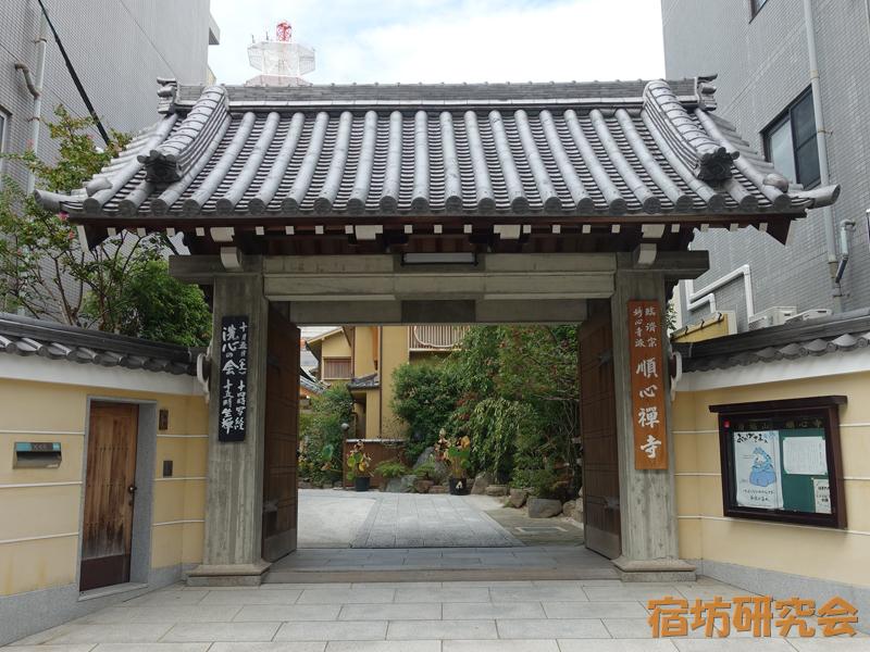 順心寺(兵庫県 西宮駅)