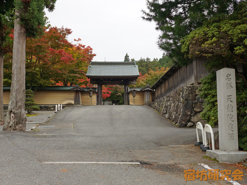 天徳院(和歌山県・高野山)