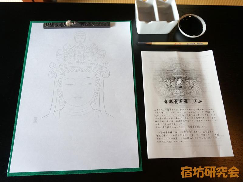 当麻寺中之坊の写仏用紙