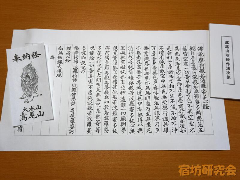 高尾山薬王院別院不動院の写経用紙