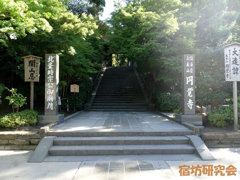 円覚寺(神奈川県 北鎌倉駅)