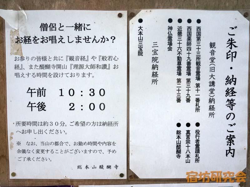 醍醐寺の読経案内