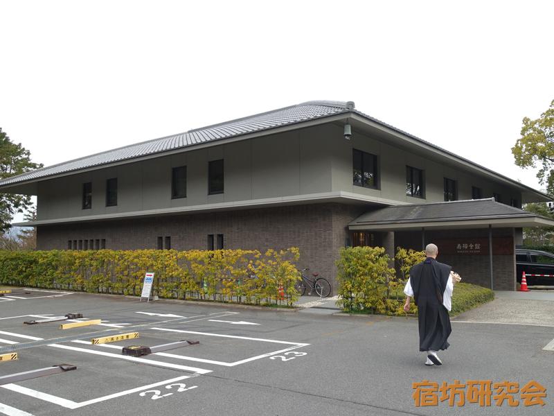 南禅会館(京都市)