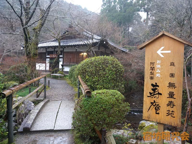 醍醐寺の寿庵