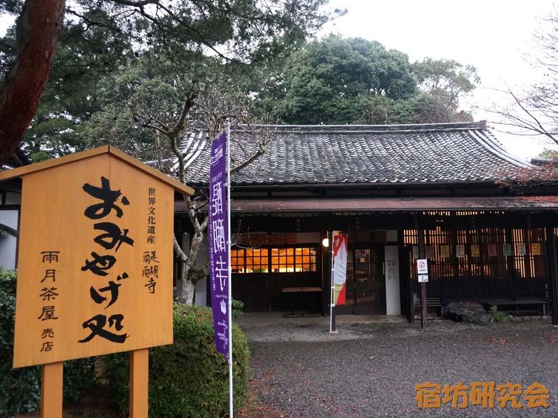 醍醐寺 雨月茶屋のおみやげ処と茶寮