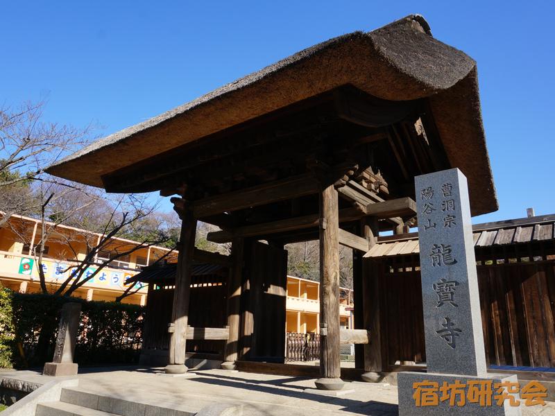 竜宝寺(神奈川県 大船駅)