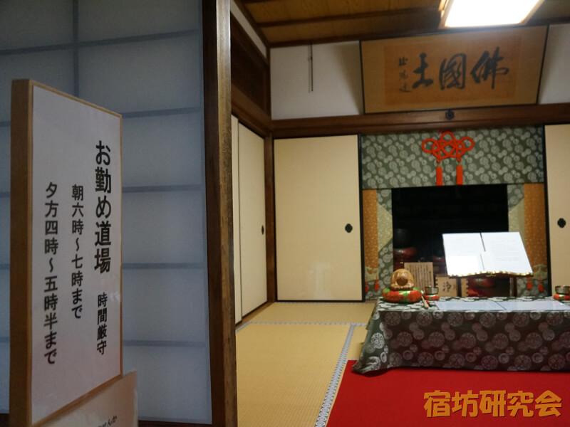 妙心寺東林院のお勤め道場