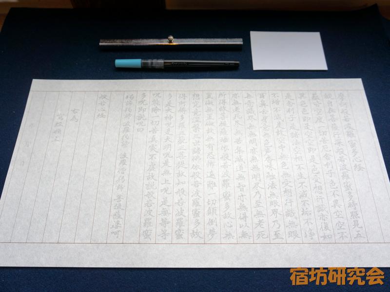 建仁寺の写経用紙