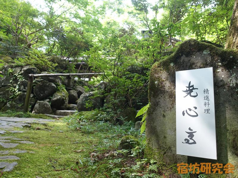 堯心亭(栃木県日光市)