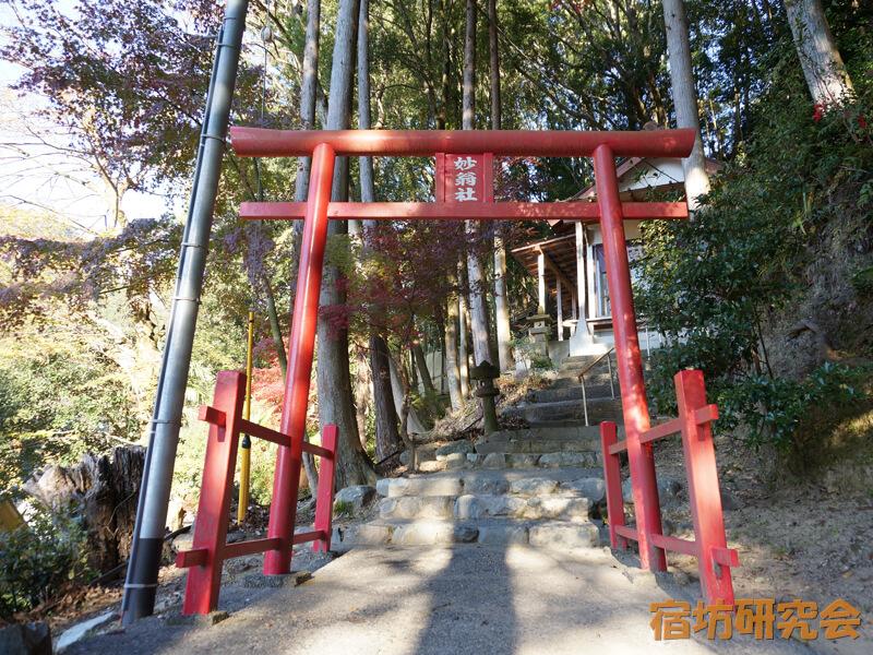 山本坊の妙翁稲荷大神社
