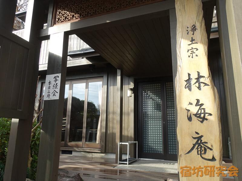 林海庵の入り口