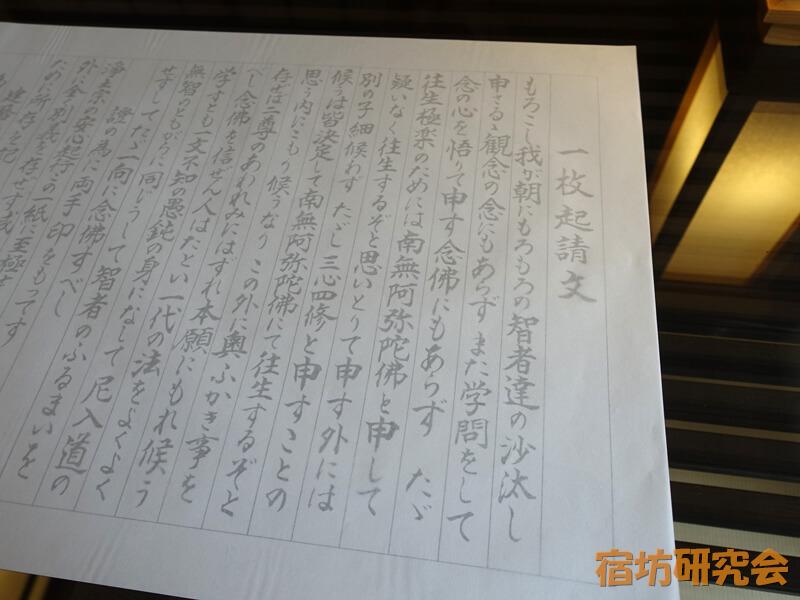 林海庵の写経用紙
