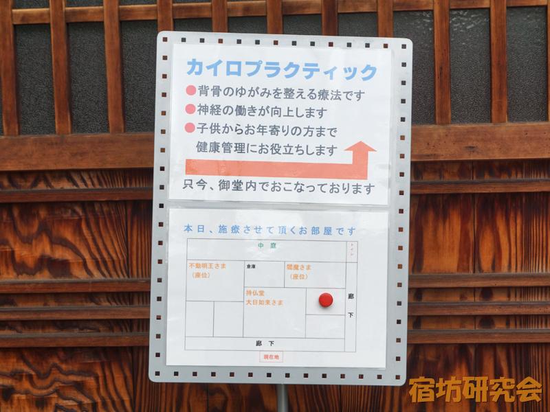 弘憲寺のカイロプラクティック