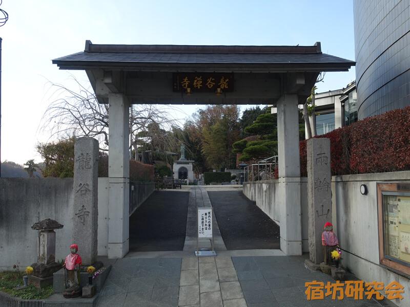 龍谷寺(東京都 八王子駅)