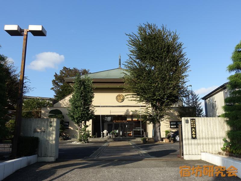 天真寺(千葉県松戸市 常盤平駅)