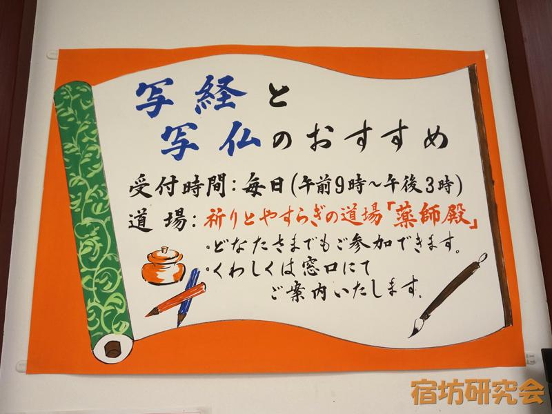 川崎大師の写経・写仏案内