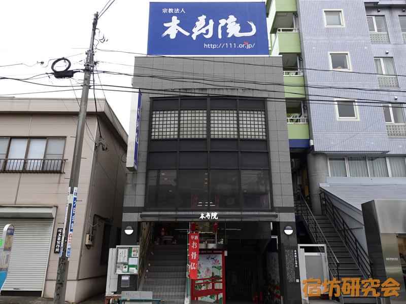 本寿院(東京都 馬込駅)