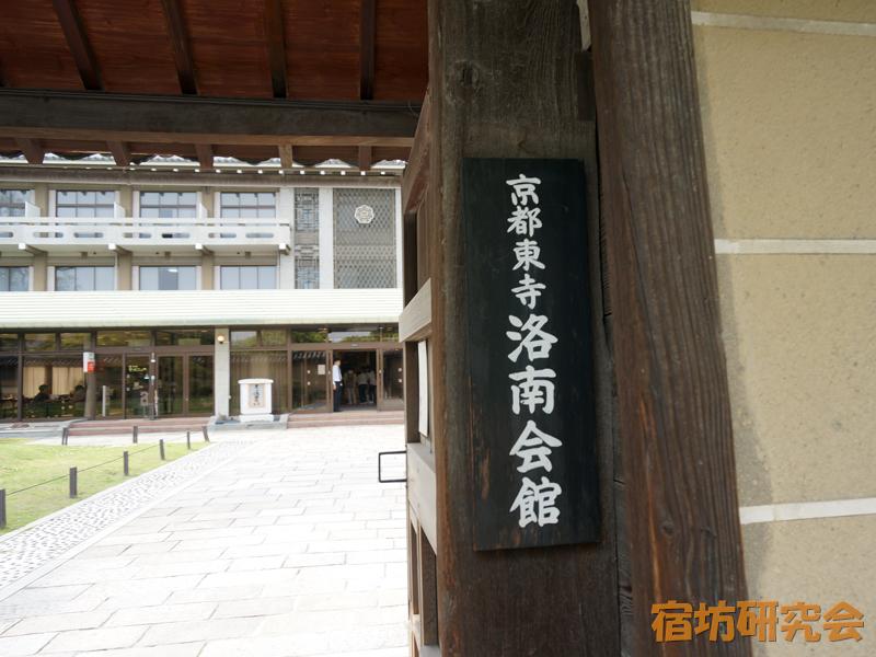 東寺洛南会館(京都市)