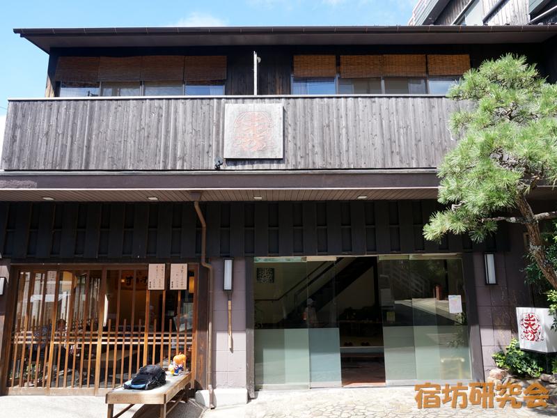 上大坊(兵庫県 有馬温泉)