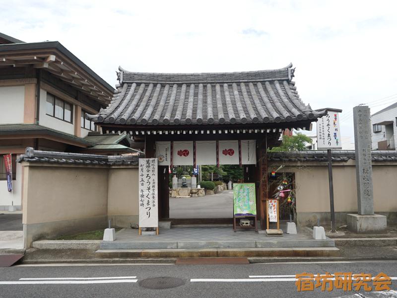 番外霊場 高野山讃岐別院(香川県 今橋駅)