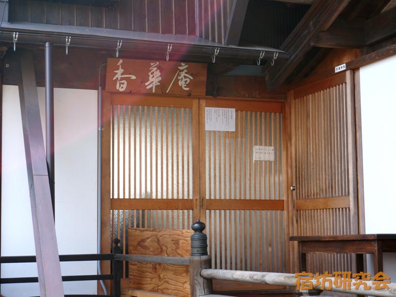 寺かふぇ 香華庵の入り口