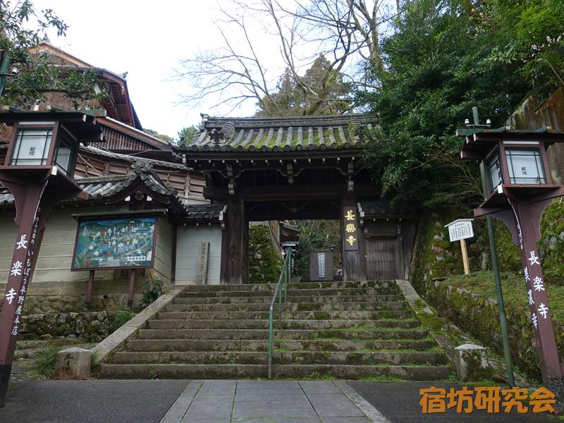 長楽寺(京都市 祇園)