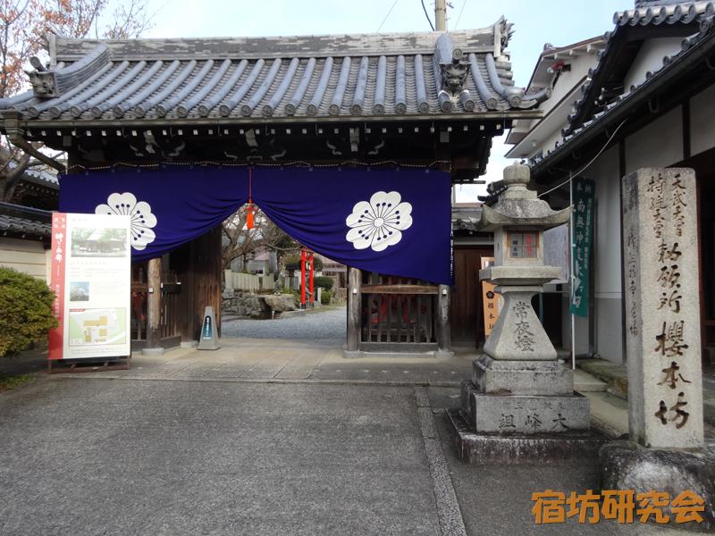 櫻本坊(奈良県吉野郡)