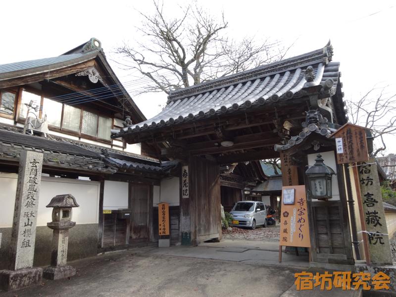 吉野山喜蔵院YH(奈良県吉野郡)