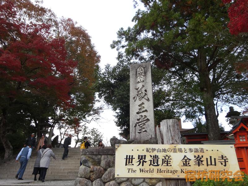 金峯山寺(奈良県吉野郡)